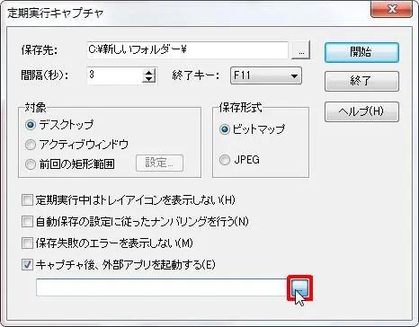 [キャプチャ後、外部アプリを起動する] グループの [...] アイコンをクリックするとファイルが表示され外部アプリを選択できます。