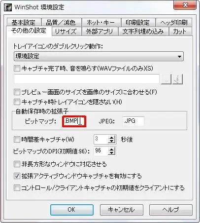 [自動保存時の拡張子] グループの [BMP] ボックスを変更するとビットマップの拡張子が変更されます。