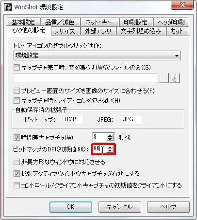 [時間差キャプチャ] グループの [ビットマップのDPI(初期値:96)] ボックスを設定するとビットマップで保存またクリップボードへコピーする場合のDPI値(dots per inch[1インチあたりのドット密度])が変更されます。