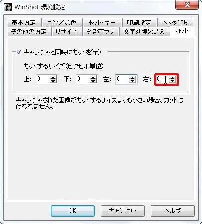 [右] ボックスを入力すると右部分を指定した数字のピクセル数だけカットします。