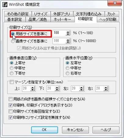 [印刷サイズ] グループの [用紙サイズを基準に] オプション ボタンをオンにすると用紙サイズを基準に設定します。