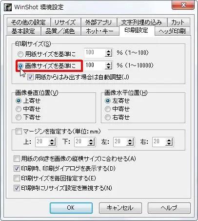 [印刷サイズ] グループの [画像サイズを基準に] オプション ボタンをオンにすると画像サイズを基準に設定します。