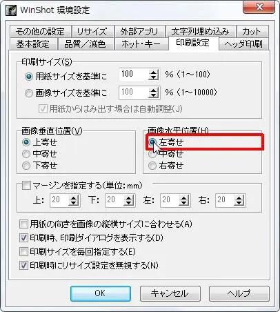 [画像水平位置] グループの [左寄せ] オプション ボタンをオンにすると画像水平位置を左寄せに設定します。