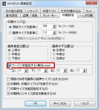 [マージンを指定する(単位:mm)] チェック ボックスをオンにするとマージンを指定(単位:mm)します。