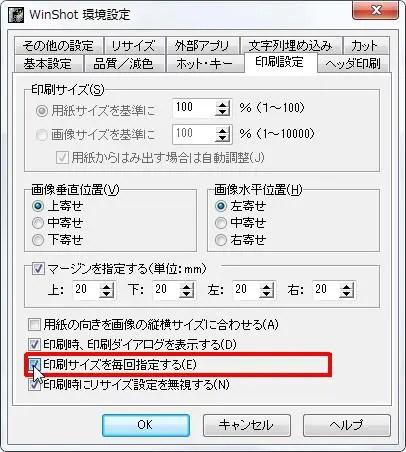 [印刷サイズを毎回指定する] チェック ボックスをオンにすると印刷サイズを毎回指定します。