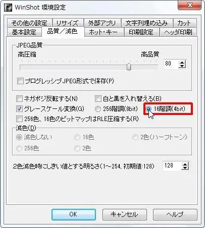 [グレースケール変換] をチェックした時に [16階調(4bit)] オプション ボタンをオンにすると16階調(4bit)でグレースケール変換します。