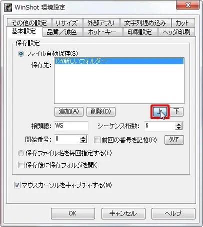 [保存設定] グループの [上] ボタンをクリックすると選択された保存先が上へ移動します。