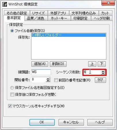 [保存設定] グループの [シーケンス桁数] ボックスを設定すると保存されたファイル名の番号が設定した桁数になります。