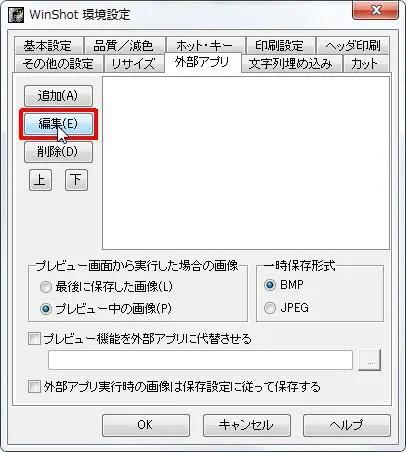 [編集] ボタンをクリックすると選択されている外部アプリを編集できます。