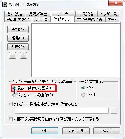 [プレビュー画面から実行した場合の画像] グループの [最後に保存した画像] オプション ボタンをオンにするとプレビュー画面から実行した場合の画像が最後に保存した画像になります。