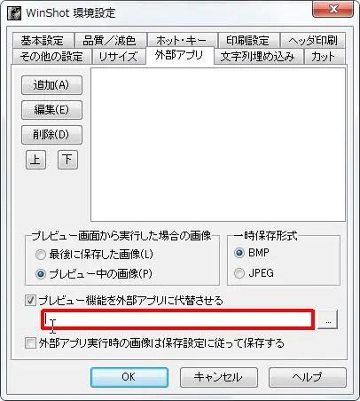 [プレビュー機能を外部アプリに代替させる] ボックスに外部アプリパスを設定すると代行させる外部アプリを指定できます。
