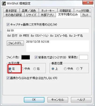 [水平位置] グループの [左] オプション ボタンをオンにすると埋め込む文字列が左になります。