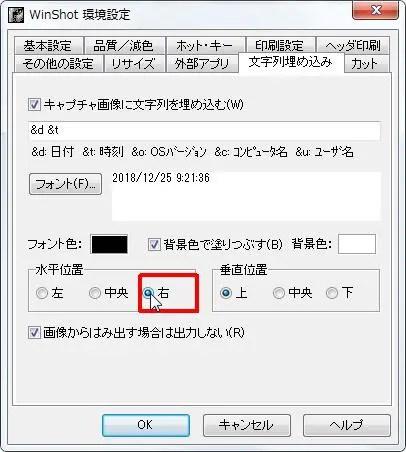 [水平位置] グループの [右] オプション ボタンをオンにすると埋め込む文字列が右になります。