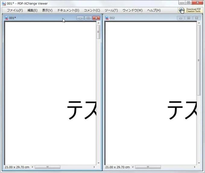 [横に並べる] をクリックすると開いているPDFファイルを横に並べて表示します。