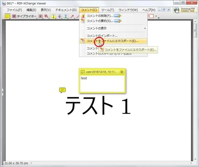 [コメントをファイルにエクスポート] をクリックするとコメントをファイルにエクスポートします。