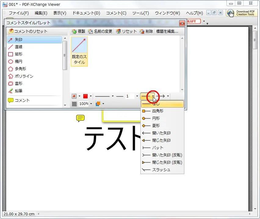 [コメントのスタイルパレットを表示] グループの [線の開始点のスタイル] をクリックすると線の開始点のスタイル一覧が表示され、線の開始点のスタイルを変更できます。
