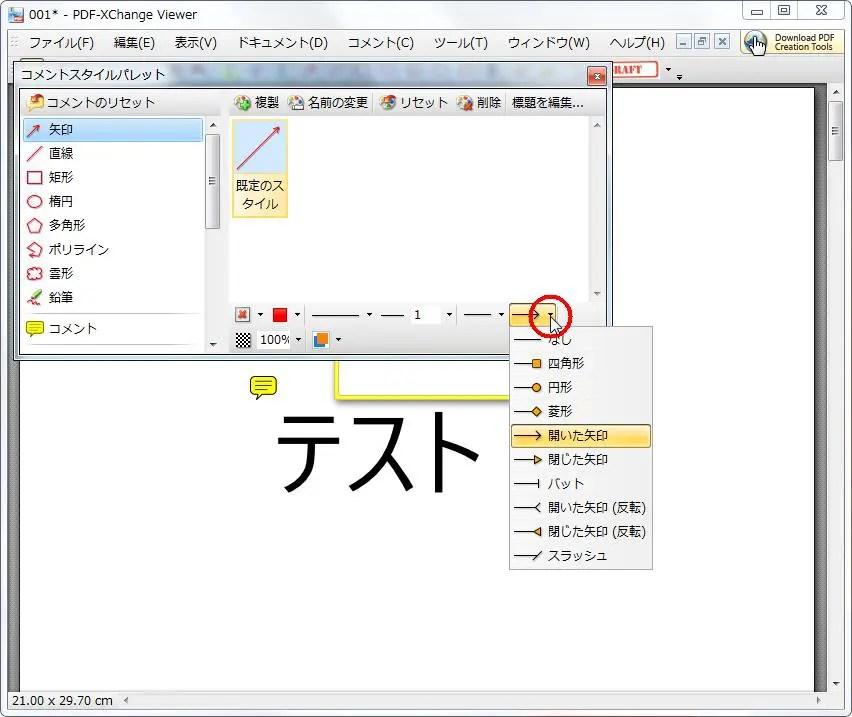 [コメントのスタイルパレットを表示] グループの [線の終点のスタイル] をクリックすると線の終点のスタイル一覧が表示され、線の終点のスタイルを変更できます。