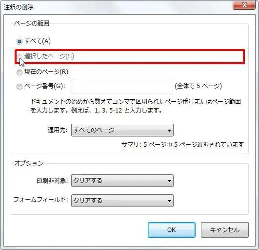 [ページの範囲] グループの [選択したページ] オプション ボタンをオンにすると選択範囲が選択したページになります。