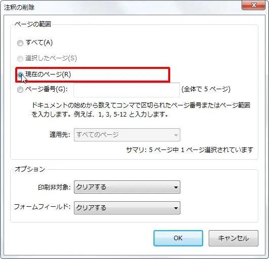 [ページの範囲] グループの [現在のページ] オプション ボタンをオンにすると選択範囲が現在のページになります。