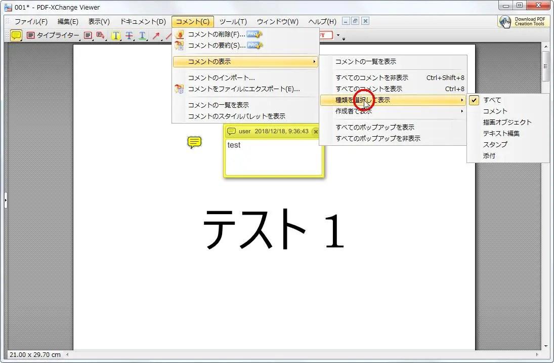 [種類を選択して表示] をクリックすると表示する種類が[すべて][コメント][描画オブジェクト][テキスト編集][スタンプ][添付]から選択できます。