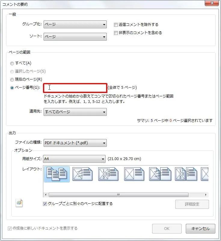 [ページの範囲] グループの [ページ番号] ボックスを設定するとページ範囲を選択できます。※ドキュメントの始めから数えてコンマで区切られたページ番号またはページ範囲を入力します。例えば、1, 3, 5-12 と入力します。