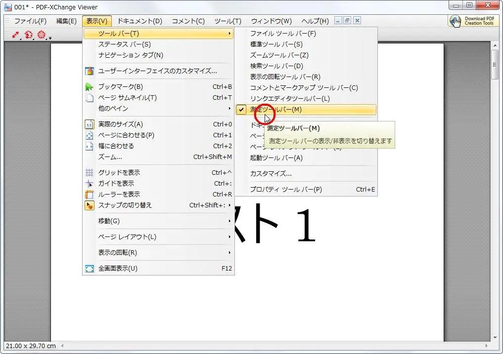 [表示] → [ツールバー] → [測定ツールバー] で表示されるツールバーと [ツール] → [測定ツール] は同じものです。