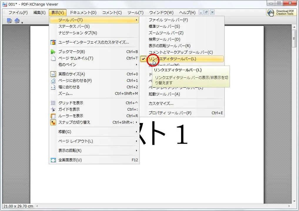 [表示] → [ツールバー] → [リンクエディタツールバー] で表示されるツールバーと [ツール] → [リンクエディタツール] は同じものです。