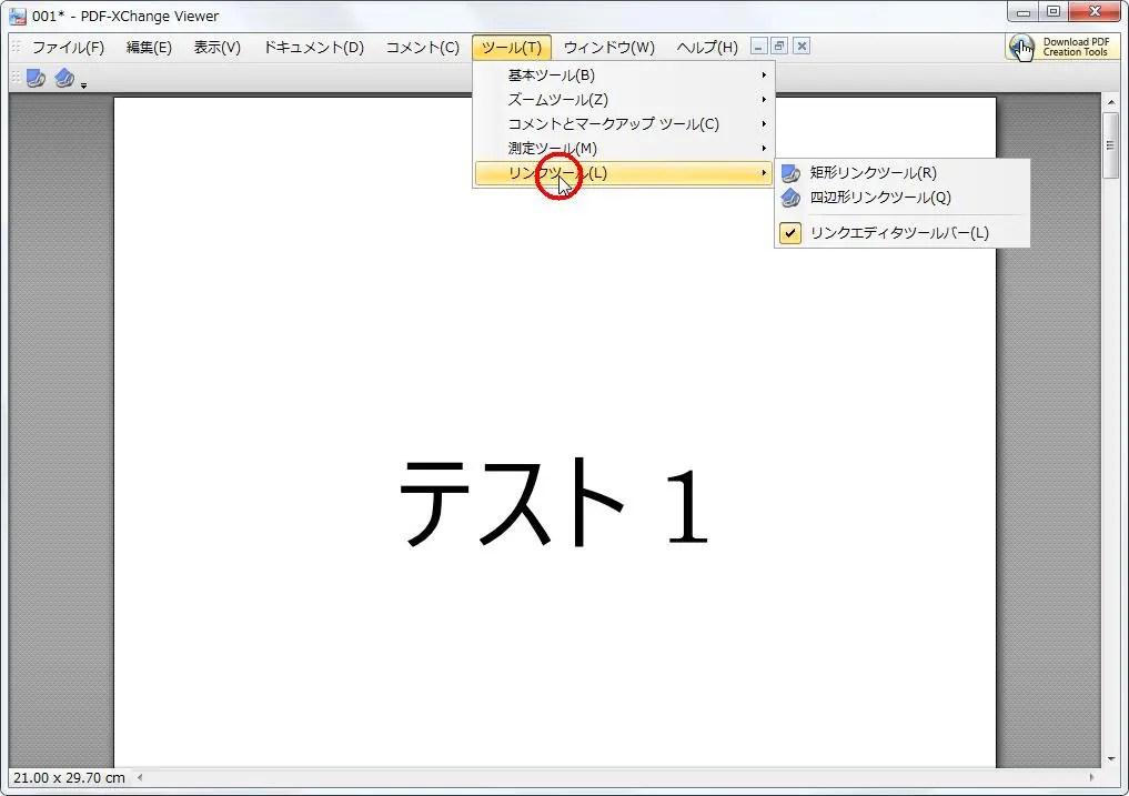 [ツール] グループの [リンクエディタツール] 右に表示されているアイコンが [リンクエディタツールバー] と同じものであることが確認できます。