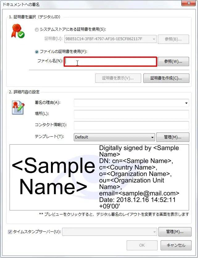 [1. 証明書を選択(デジタルID)] グループの [ファイル名] をクリックするとパスを設定できます。