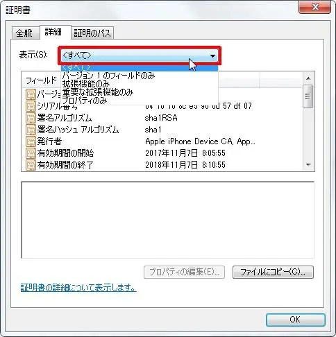 [表示] コンボ ボックスをクリックすると[すべて][バージョン1のフィールドのみ][拡張機能のみ][重要な拡張機能のみ][プロパティのみ]から選択できます。