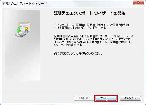 [証明書のエクスポートウィザード] が表示されますので [次へ(N) >] ボタンをクリックします。