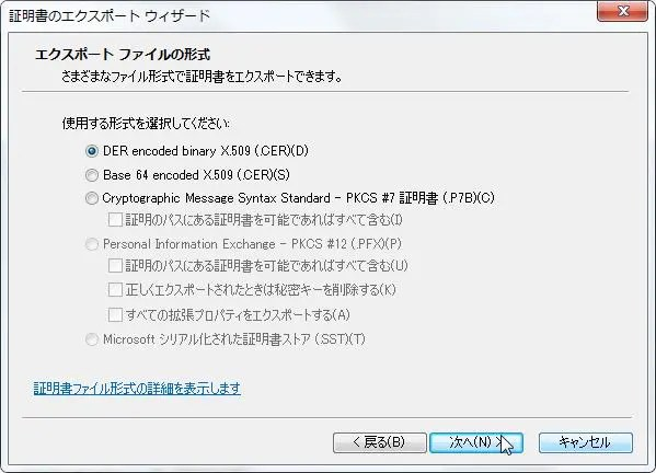 [証明書のエクスポートウィザード] の詳細設定が表示されますので [次へ(N) >] ボタンをクリックします。