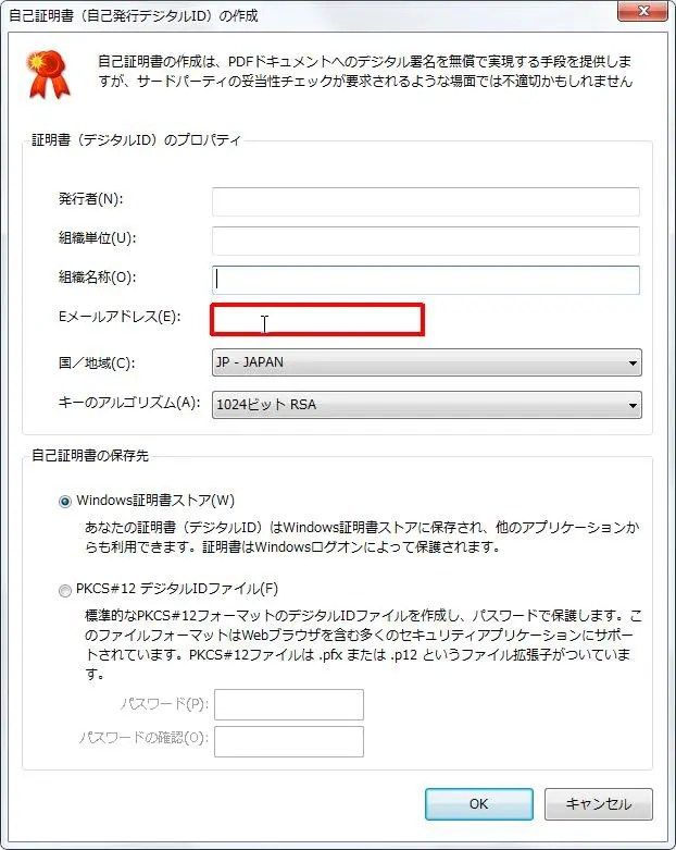 [証明書(デジタルID)のプロパティ] グループの [Eメールアドレス] ボックスをクリックしてEメールアドレスを記入します。