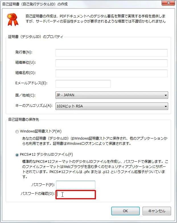 [自己証明書の保存先] グループの [パスワードの確認] ボックスをクリックしてパスワードを再度記入します。
