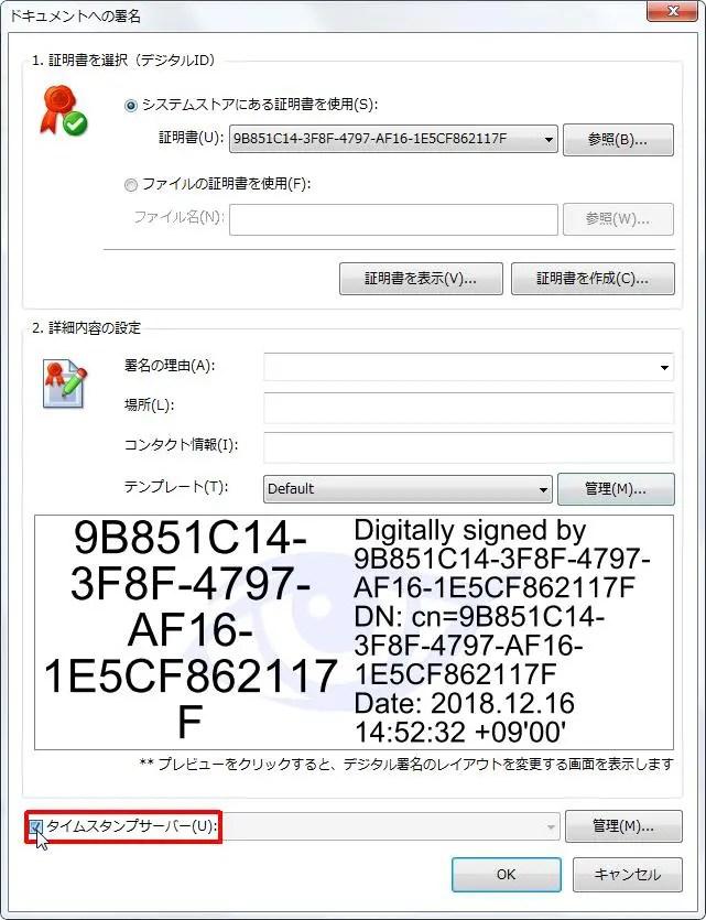 [タイムスタンプサーバー] チェック ボックスをオフにするとタイムスタンプサーバーを設定できます。