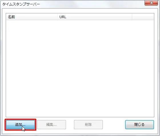 [タイムスタンプサーバー] ダイアログが表示されます。[追加] ボタンをクリックします。