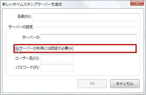 [サーバーの設定] グループの [サーバーの利用には認証が必要] チェック ボックスをオンにするとサーバーの利用には認証が必要になります。
