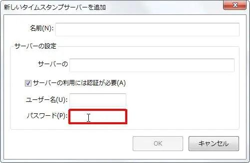[サーバーの設定] グループの [パスワード] ボックスをクリックしてパスワードを記入します。