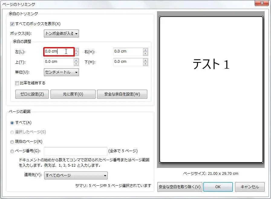 [余白のトリミング] グループの [左] ボックスをクリックすると左の余白を設定できます。