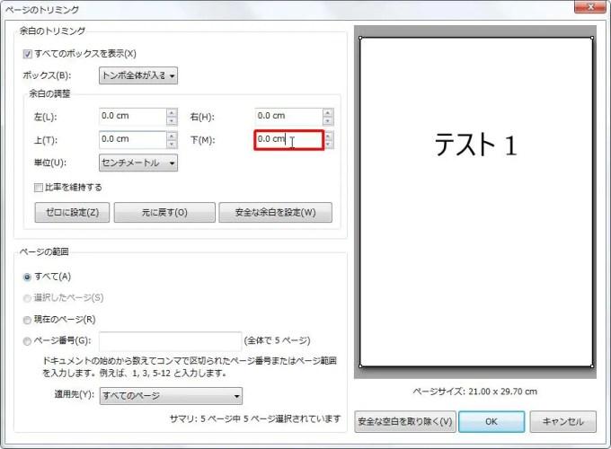 [余白のトリミング] グループの [下] ボックスをクリックすると下の余白を設定できます。