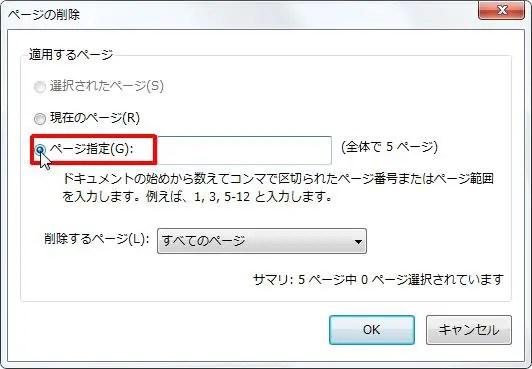 [適用するページ] グループの [ページ指定] オプション ボタンをオンにするとページ指定で削除します。