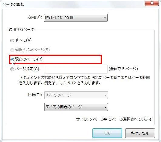 [適用するページ] グループの [現在のページ] オプション ボタンをオンにすると選択されたページが現在のページになります。