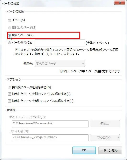 [ページの範囲] グループの [現在のページ] オプション ボタンをオンにすると抽出するページ範囲が現在のページに設定されします。