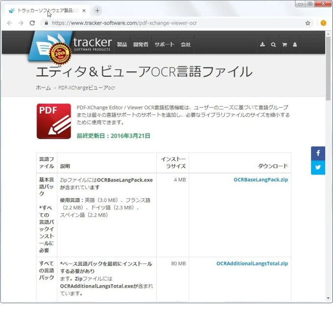 [認識オプション] グループの [他の言語] をクリックすると [トラッカーソフトウェア製品::エディター&ビューアーOCR言語ファイル(https://www.tracker-software.com/pdf-xchange-viewer-ocr)] が表示されます。