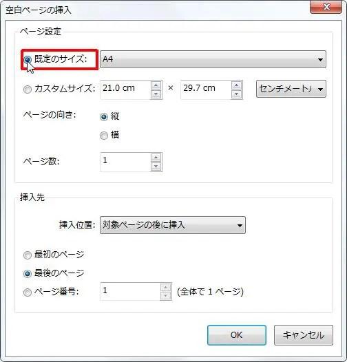 [ページ設定] グループの [既定のサイズ] オプション ボタンをオンにすると挿入するページを既定のサイズから選択できます。