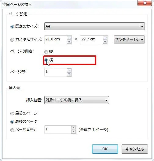 [ページ設定] グループの [横] オプション ボタンをオンにすると挿入するページの向きを横にします。