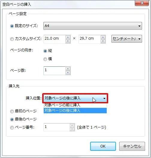 [挿入先] グループの [挿入位置] コンボ ボックスをクリックすると挿入位置を[対象ページの前に挿入]か[対象ページの後に挿入]から選択できます。