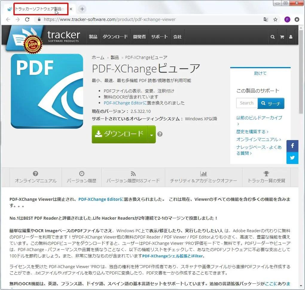 [ホームページ] をクリックすると [トラッカーソフトウェア製品:: PDF-XChange Viewer、フリーPDFリーダー(https://www.tracker-software.com/product/pdf-xchange-viewer)] が表示されます。