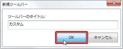 [ツールバー] グループの [新規ツールバー] にタイトルを入れて[OK] ボタンをクリックします。