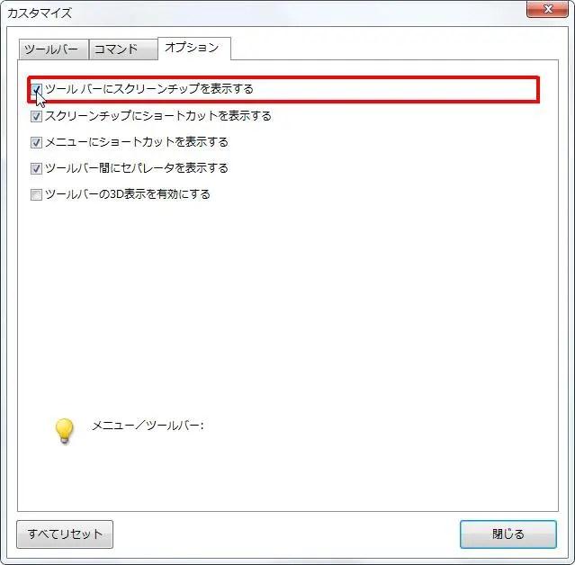 [ツール バーにスクリーンチップを表示する] チェック ボックスをオンにするとツール バーにスクリーンチップを表示します。